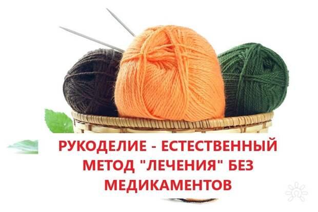 ЛЕЧИМСЯ РУКОДЕЛИЕМ.