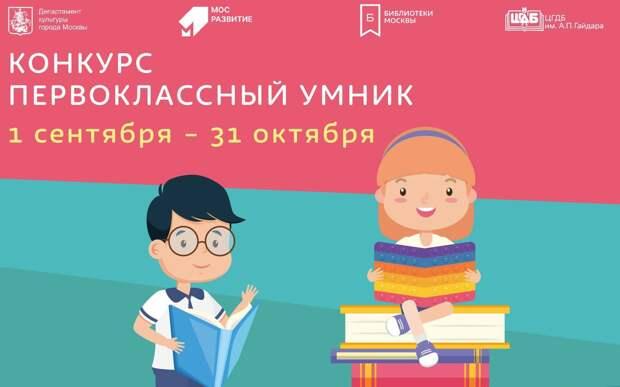 Читальня на Ленинградке возобновила акцию «Первоклассный читатель»