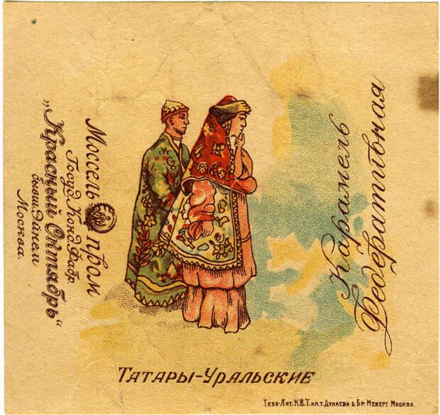 Уральские Татары