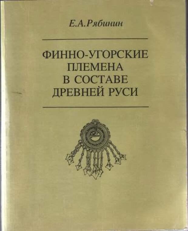 Финно-угорские племена в составе Древней Руси: к истории славяно-финских этнокультурных связей