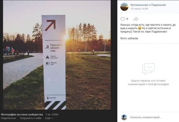 Фото дня: в Подрезкове нашли оригинальный способ ориентироваться на местности
