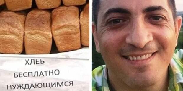 Бизнесмен пытался раздавать хлеб нуждающимся, но не ожидал с чем придется иметь дело