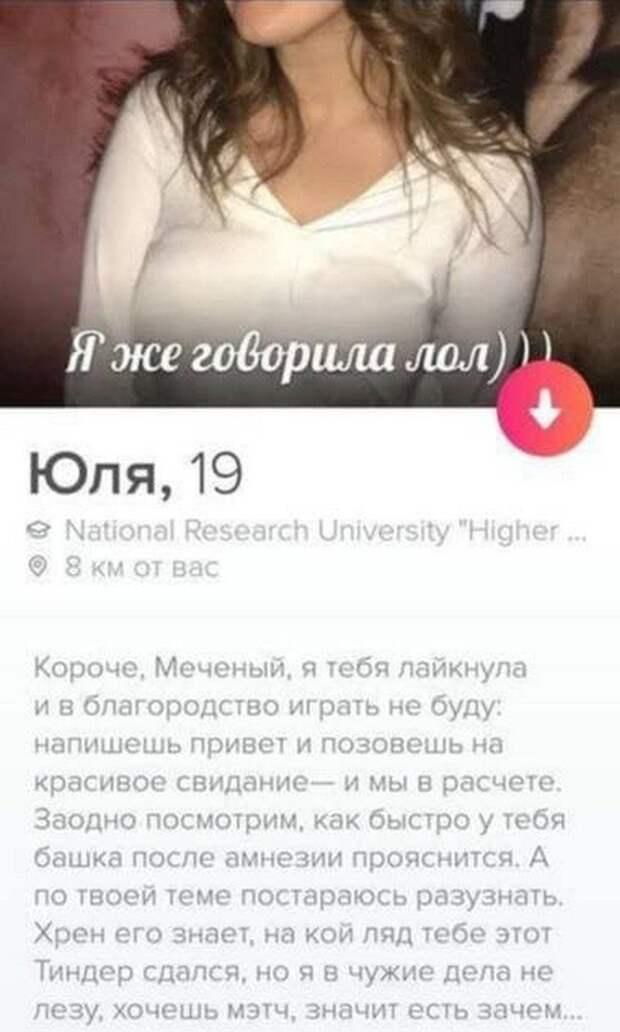Юлия из Tinder про совпадения