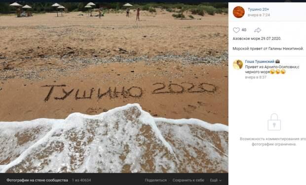Фото дня: жители района передают соседям морской привет