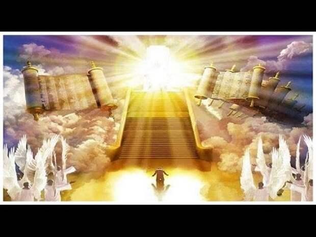 Священный Суд Божий