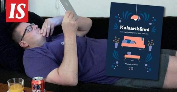Калсарикянни: разденься до трусов и расслабься как финн