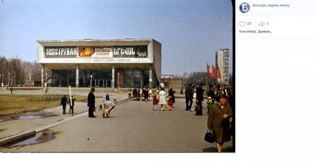 История района: краткая биография кинотеатра «Ереван»