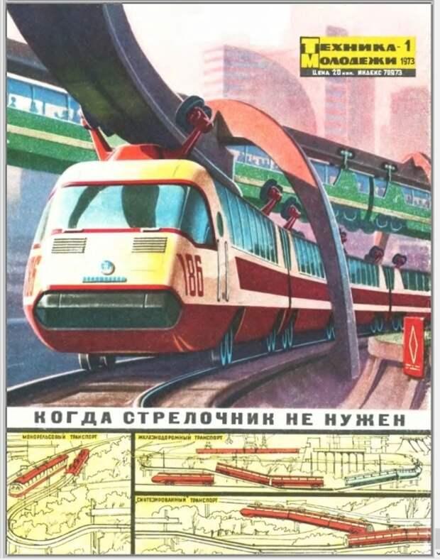 Монорельс на обложке журнала «Техника молодежи»  /Фото: zagge.ru