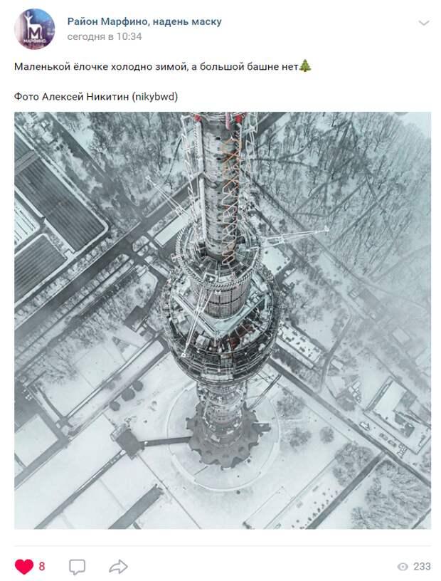 Фото дня: Останкинская башня покрылась льдом и снегом
