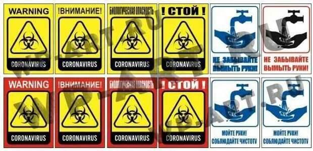 Предупреждающие таблички по коронавирусу. Подборкаchert-poberi-tablichki-koronavirus-36380614122020-11 картинка chert-poberi-tablichki-koronavirus-36380614122020-11