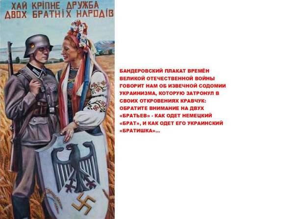 Кравчук: зеркало бандеровского дегенератизма