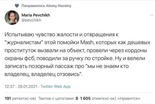 "Новые подробности о ""дворце Путина"""