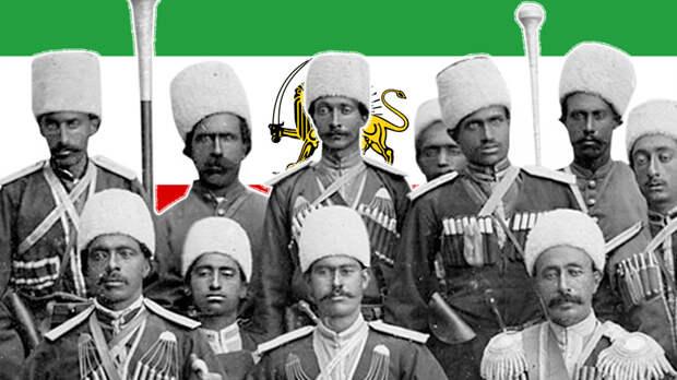Как Россия помогла Ирану создать свои казачьи войска