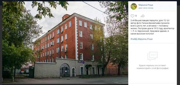 Красивый дом на 2-ом Вышеславцевом переулке