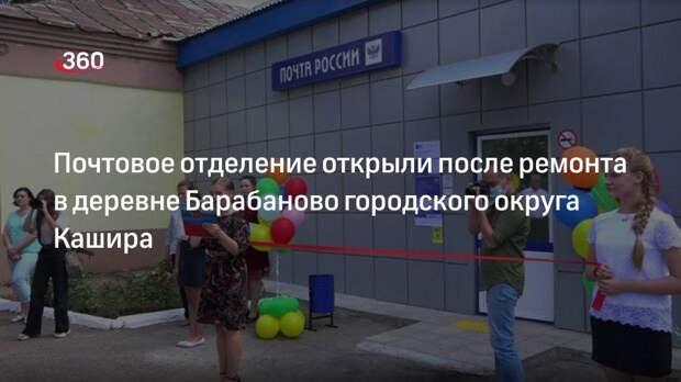 Почтовое отделение открыли после ремонта в деревне Барабаново городского округа Кашира
