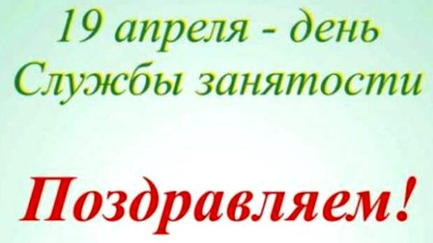 Уважаемые сотрудники и ветераны Центра занятости населения города Джанкоя!