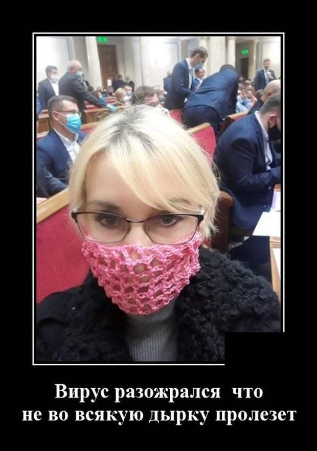 Демотиватор про защитные маски