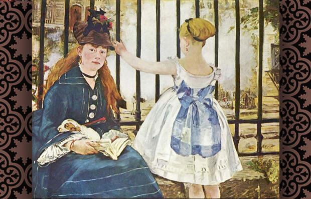 Эдуард Мане «Железная дорога», 1872—1873, Национальная галерея искусства, Вашингтон