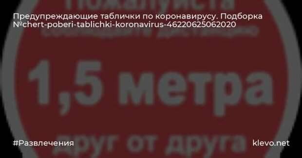 Предупреждающие таблички по коронавирусу. Подборкаchert-poberi-tablichki-koronavirus-36380614122020-12 картинка chert-poberi-tablichki-koronavirus-36380614122020-12