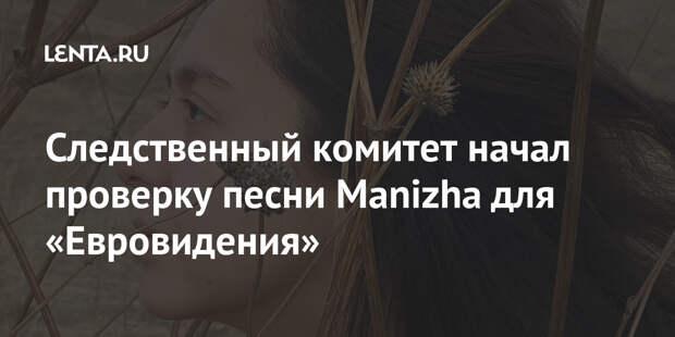 Следственный комитет начал проверку песни Manizha для «Евровидения»