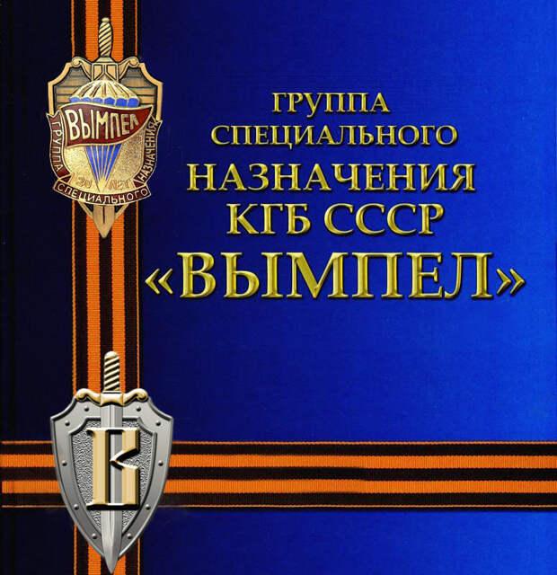"""Управление """"В"""" ЦСН ФСБ РФ"""
