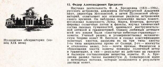 Советские открытки «История астрономии», вып. 2