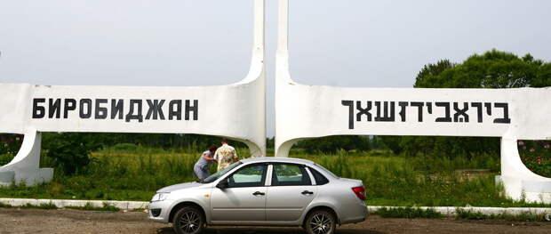 В Биробиджане обидели украинцев