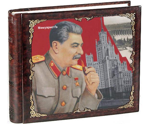 Несколько рассказов о Сталине 5