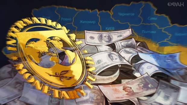 Украинский институт политики: Зеленский и МВФ добили Украину