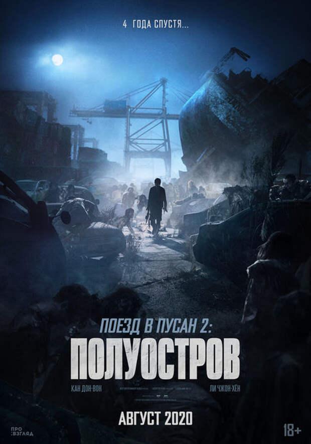 Новый трейлер к фильму «Поезд в Пусан 2: Полуостров»