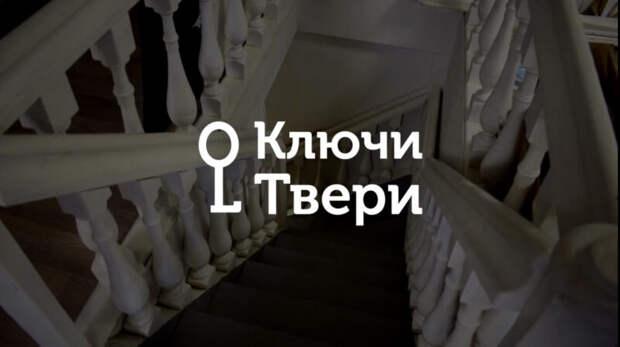 Ключи Твери: чем известен дом на улице Пушкинская
