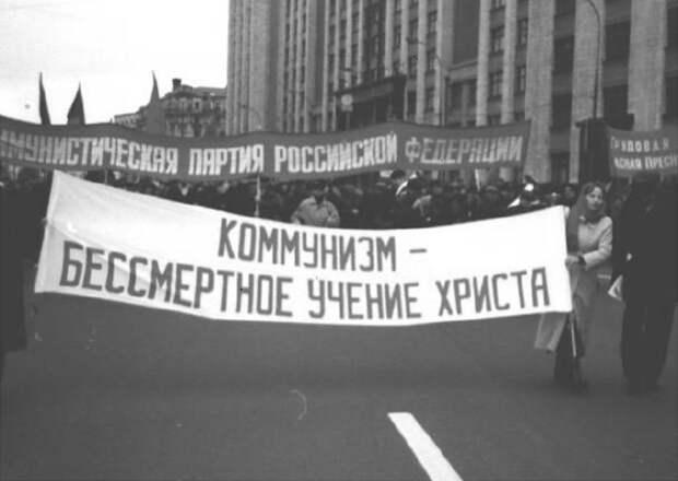 Коммунизм и Христос. Демонстрация в Москве 1993 года.