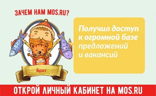 Портал mos.ru ежедневно посещают около миллиона человек
