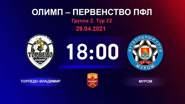 ОЛИМП – Первенство ПФЛ-2020/2021 Торпедо-Владимир vs Муром 29.04.2021