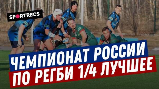 Чемпионат России по регби. 1/4. Лучшее