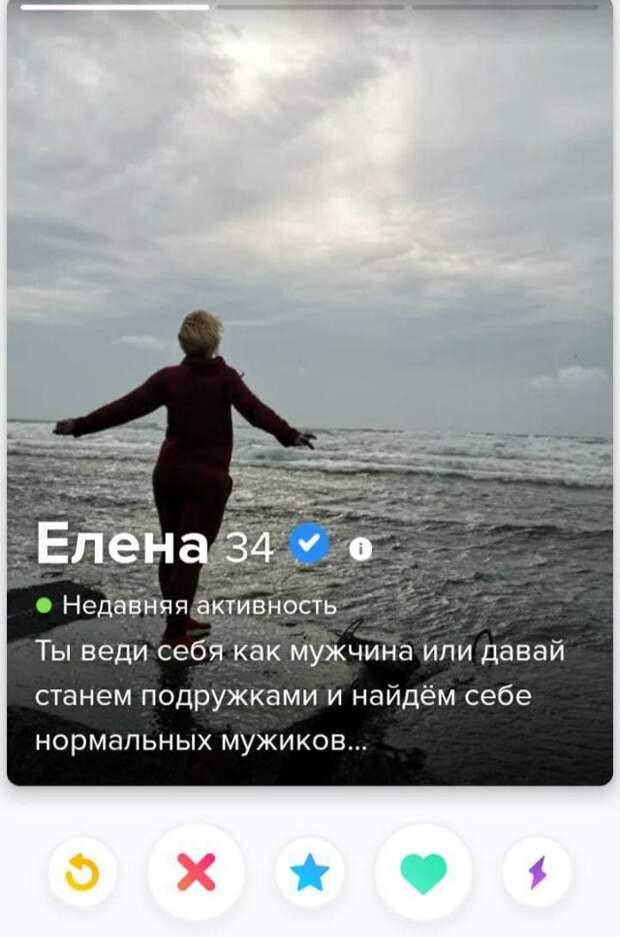Елена из Tinder про мужиков-подружек