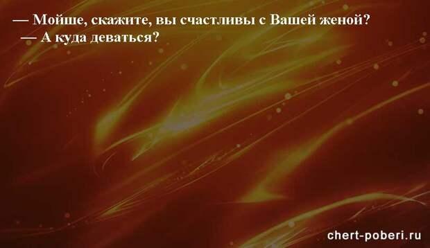 Самые смешные анекдоты ежедневная подборка chert-poberi-anekdoty-chert-poberi-anekdoty-59160329102020-9 картинка chert-poberi-anekdoty-59160329102020-9