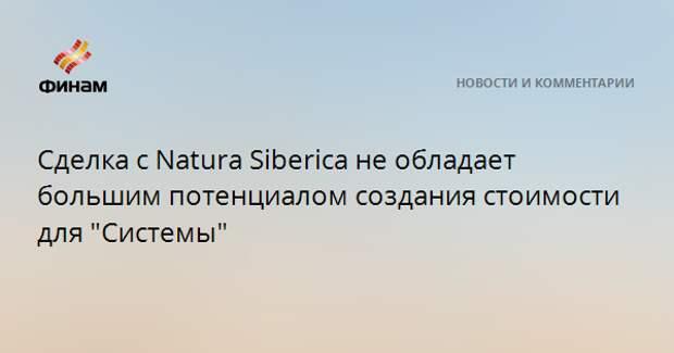 """Сделка с Natura Siberica не обладает большим потенциалом создания стоимости для """"Системы"""""""