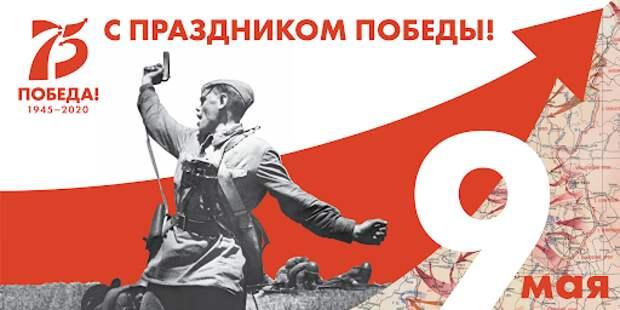 Украинское прогрессивное поздравление с 75-й годовщиной Великой Победы