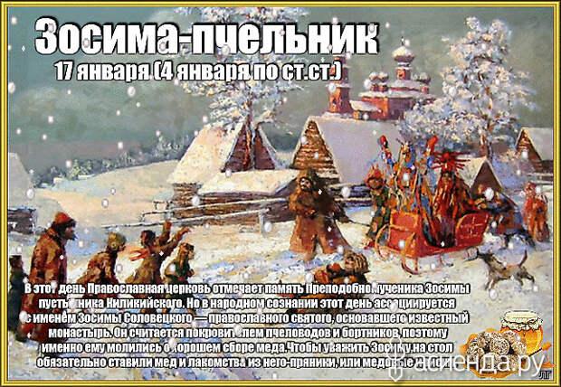 Народный календарь. Дневник погоды 17 января 2021 года