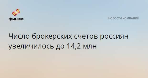 Число брокерских счетов россиян увеличилось до 14,2 млн