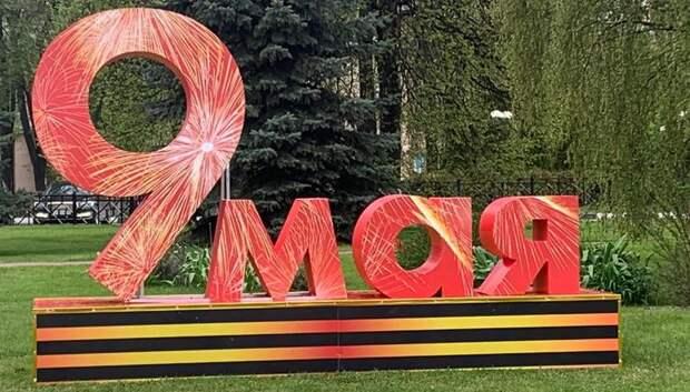Инсталляции с подсветкой установили в Подольске ко Дню Победы