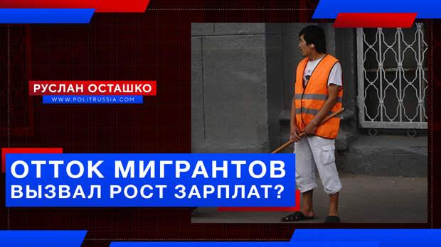 Отток мигрантов вызвал рост зарплат в России?