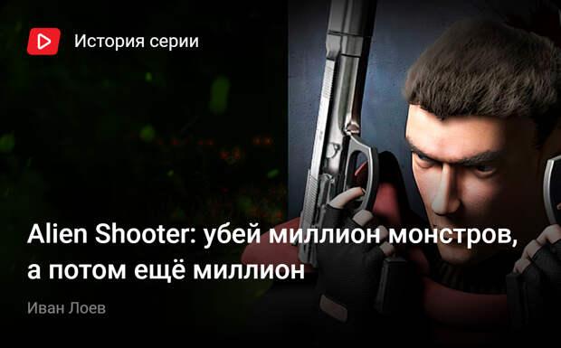 Alien Shooter: Начало вторжения: Alien Shooter: убей миллион монстров, апотом ещё миллион