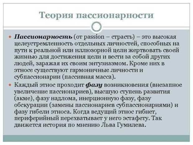 Путин заявил, что верит в судьбу народа России и теорию пассионарности