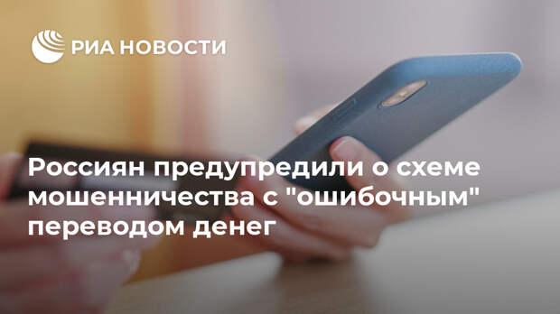 """Россиян предупредили о схеме мошенничества с """"ошибочным"""" переводом денег"""