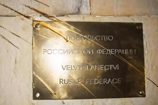 Беспорядки начались у здания посольства России в Праге