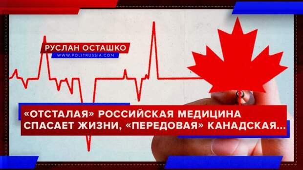 «Отсталая» российская медицина спасает жизни, «передовая» канадская – убивает