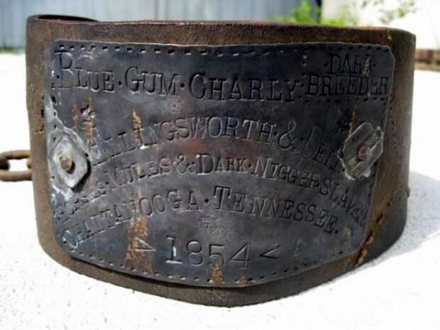 Ошейник североамериканского раба - 1854 год (1)