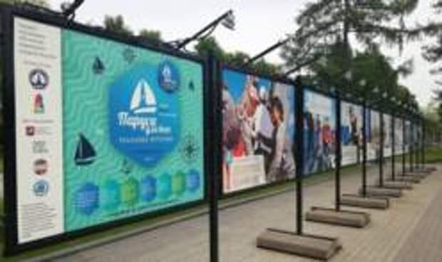 В Москве откроется фотовыставка «Паруса для всех. Реальные истории»